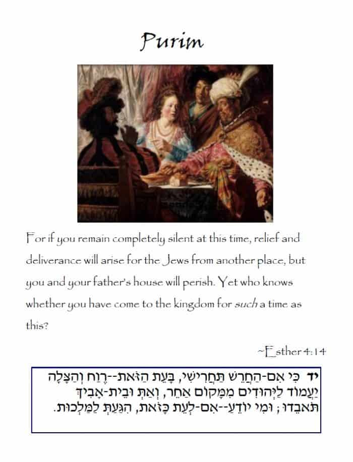 Purim-Poster